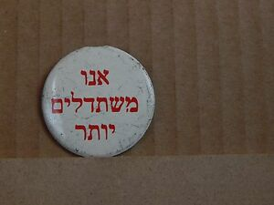 Vintage Avis car rental Key Ring Badge Featuring Hillman Hebrew Writing on front - Rossendale, United Kingdom - I offer A 30 day no quibble return policy and pay the return postage for the item . . Most purchases from business sellers are protected by the Consumer Contract Regulations 2013 which give you the right to cancel the purchase - Rossendale, United Kingdom