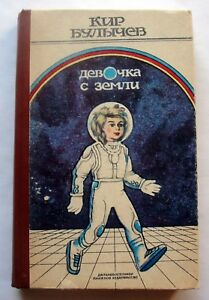 1990-Girl-from-the-Earth-Bulychev-K-Russian-USSR-Soviet-Children-s-Book