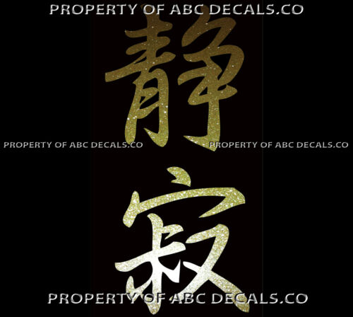 VRS Kanji Japanese Chinese Character word TRANQUILITY Calm Peace CAR METAL DECAL