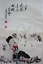 RARE-Chinese-Hanging-Painting-amp-Scroll-034-034-By-By-Fan-Zeng-FM289 縮圖 3