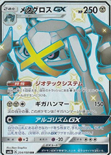 Pokemon Card Metagross GX 234//150 SSR SM8b GX Ultra Shiny Japanese