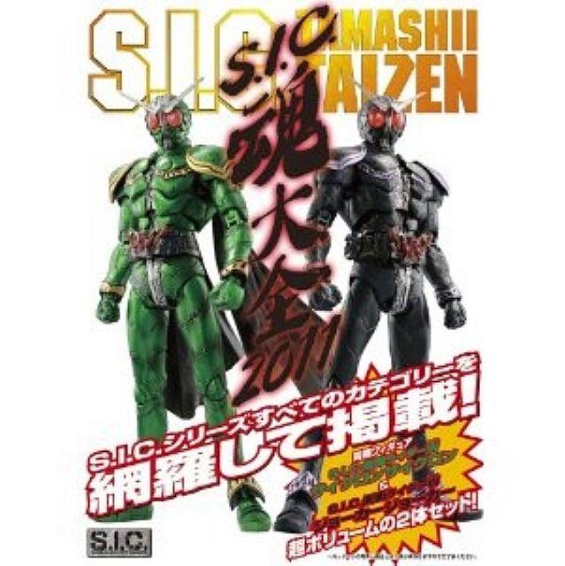 S.I.C.Tamashii Daizen 2011 Japanese Figure Magazine w/Extra