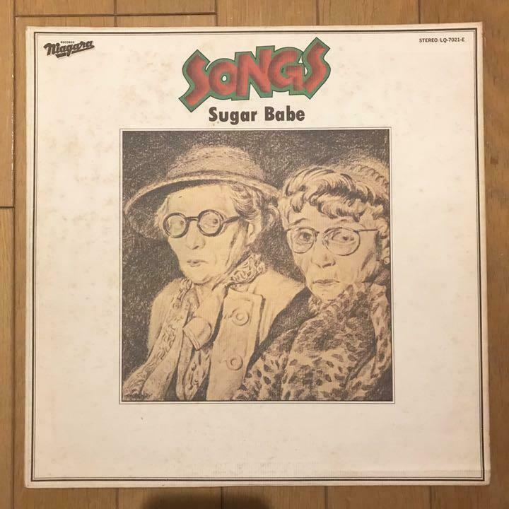 SONGS SUGAR BABE RECORD MUSIC COLLECTIBLE AUTHENTIC HOBBY RARE F S JAPAN