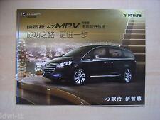 Dongfeng Yulong Luxgen MPV Prospekt / Brochure / Depliant, China, 2014