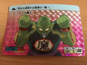 Carte-Dragon-Ball-Z-DBZ-Carddass-Hondan-Part-1-4-Prisme-1995-MADE-IN-JAPAN