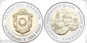 Ukraine 2014 bimetal Coin 5 UAN hryvnia 75 years of Sumy region