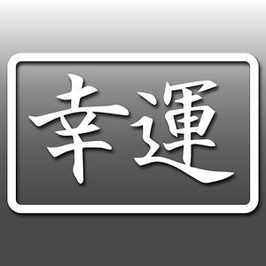 Good Luck Japan Jdm Car Window Bumper Vinyl Decal Sticker Japanese