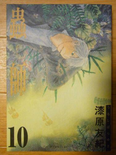 JAPAN Mushishi manga 1~10 Complete Set Yuki Urushibara book
