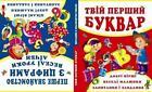 Pershe znajomstvo z ciframi. Veseli uroki lich'bi. Tvij pershij bukvar von Marija Hatkina (2014, Gebundene Ausgabe)