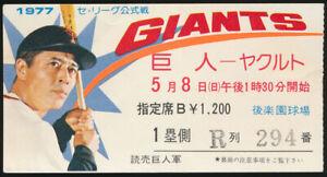 1977-Sadaharu-Oh-Tokyo-Yomiuri-Giants-Japanese-Baseball-Game-Ticket-Stub
