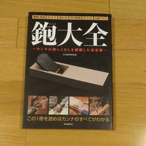Japanese-hand-plane-034-Kanna-Complete-Works-034-Carpentry-Tools-Book