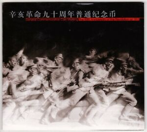 5-YUAN-2001-CHINE-CHINA-90th-Revolution-1911-Blister-NEUF-UNC