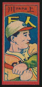1940s-Tetsuharu-Kawakami-HOF-Yomiuri-Giants-Japanese-Baseball-Menko-Card