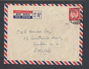 Uk Hong Kong 1954 Airmail Cover Field Post Office 385 To London Ebay