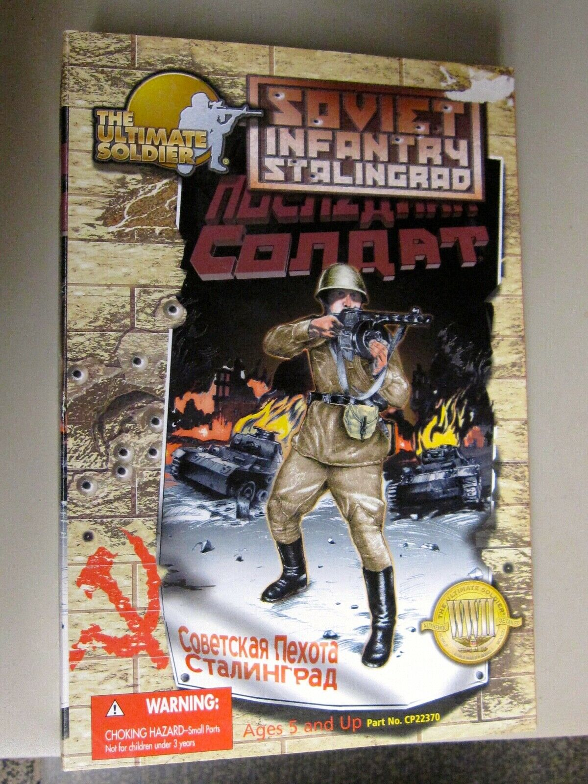 RUSSIAN 21st Century The Ultimate Soldier 12 SOVIET UNION INFANTRY SOLDIER