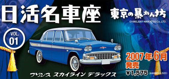 TOMYTEC Tomica Limited Vintage Nikkatsu Vol.1 Prince Skyline DX Navy 1/64