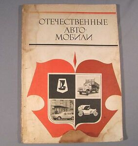 Book car reference soviet russian truck bus lorry gaz laz uaz maz image is loading book car reference soviet russian truck bus lorry ccuart Images