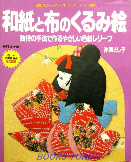Rare! KURUMIE of Washi Paper & Cloth /Japanese Paper Craft Doll Pattern Book