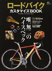 ROADBIKE-CUSTOMIZE-BOOK-JAPAN-PHOTO-BOOK-2013-Bicycle