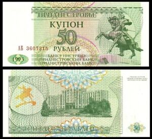 TRANSNISTRIA 50 Ruble, 1993, P-19, UNC World Currency