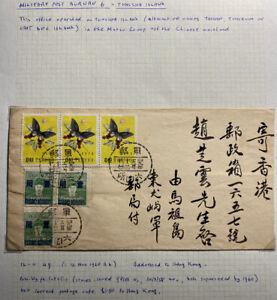 1960 China Military Post Office Bureau 6 Tungsha Island Cover To Hong Kong Ebay