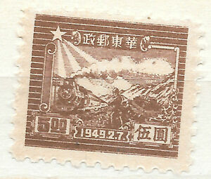 PRC 1949 East CHINA Train and Postman TYPE 194927 Date 5 unused - <span itemprop='availableAtOrFrom'>London, United Kingdom</span> - PRC 1949 East CHINA Train and Postman TYPE 194927 Date 5 unused - London, United Kingdom