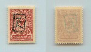 Armenia 1919 SC 33 mint handstamped - a black . f7064