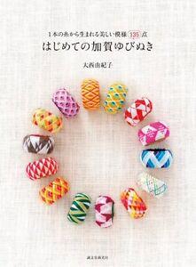 My First Traditional Japanese Yubinuki 135 Point Design Japanese