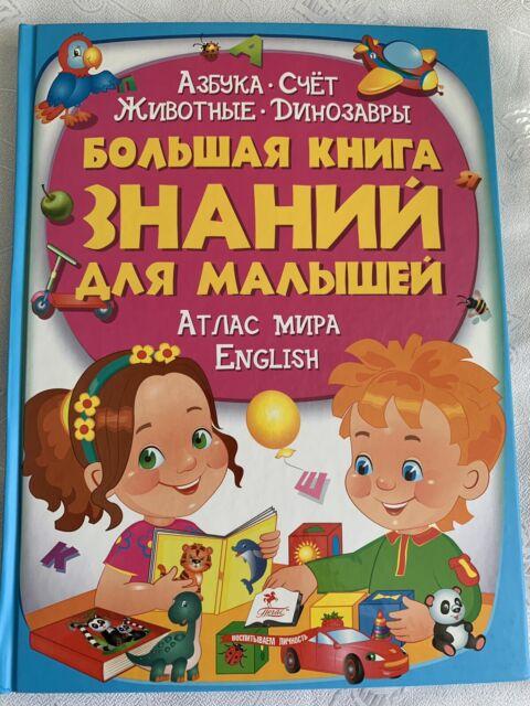 Children's Russian Books for Kids Большая книга знаний для малышей 224 стр