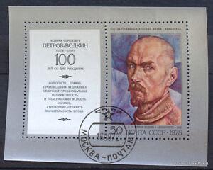Russia-USSR-Cccp-Paintings-Painting-Bloc-Sheet-Comics