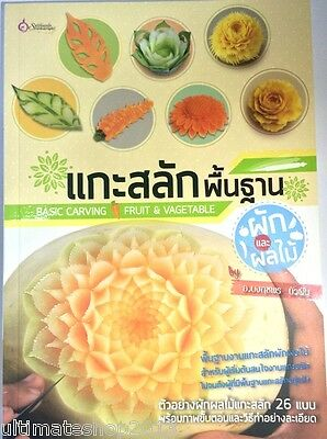 THAI ART BASIC CARVING FRUIT & VEGETABLE ARTISTIC PAPERBACK COOKBOOK EVERY STEP