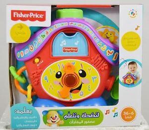 fisher price baby lachen lernen peek a boo arabische kuckucksuhr kinder eid ebay. Black Bedroom Furniture Sets. Home Design Ideas