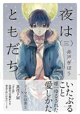 Yoru wa Tomodachi YAOI Manga Japanese / IDO Gihou