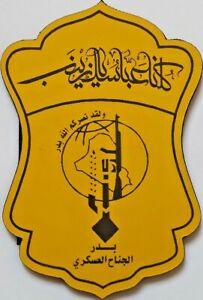 Iraq-War-Shia-Badr-Organization-Military-Wing-Holy-Shrines-Defenders-Badge