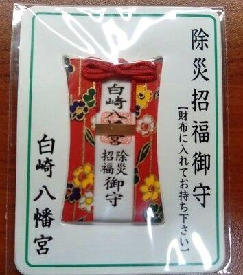 "OMAMORI Good luck charm/""Remove Misfortune/"" /""Good Fortune/"" JAPAN JAPANESE DM-G120"