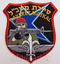 Israel Israeli IDF Special Forces Unit Patch (Sayeret Matkal)