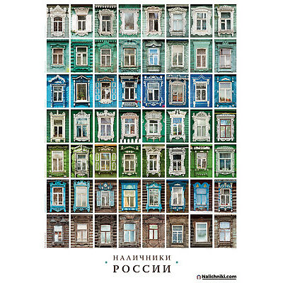 Russian Poster Window Surrounds A2 From Russia with Love Architecture Souvenir