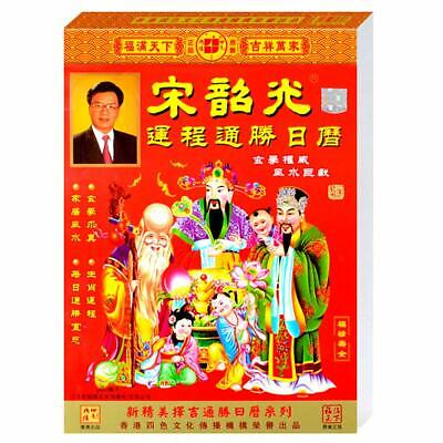 13++ Chinese New Year 2021 Calendar