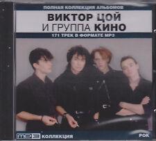 russische mp3 CD KINO VIKTOR ZOJ COJ 10 Alben Группа КИНО ВИКТОР ЦОЙ