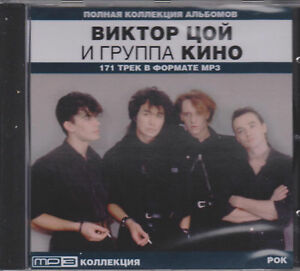 russische-mp3-CD-KINO-VIKTOR-ZOJ-COJ-10-Alben