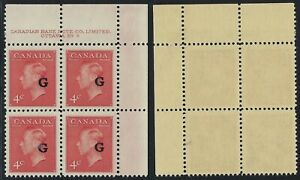 Scott-O19-4c-KGVI-Postes-Postage-Issue-G-overprint-Upper-Right-Plate-9-VF-NH