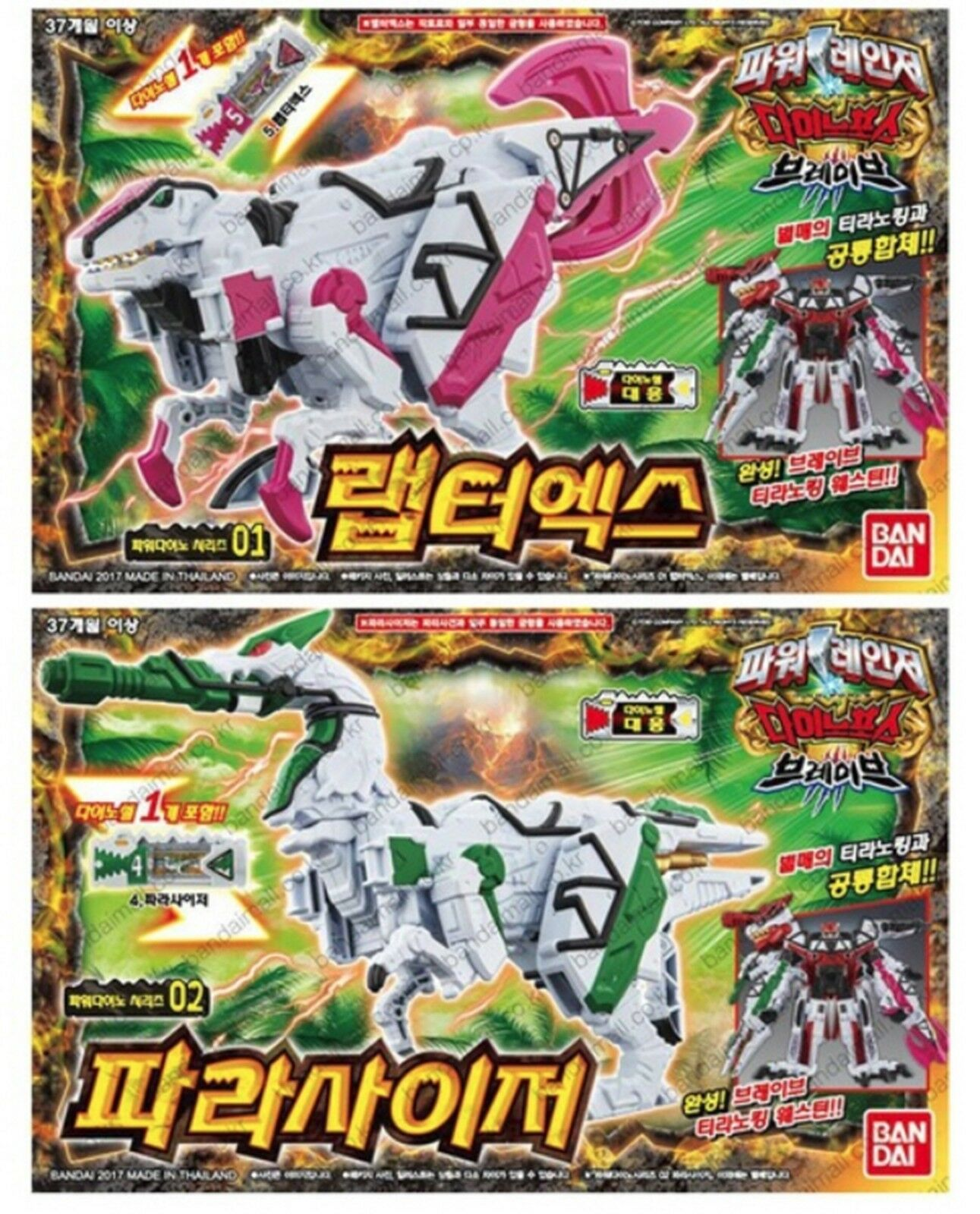 Bandai Kyoryuger Dino Force Brave Zyudenryu Zyudenryu Zyudenryu Series 01 RAPTOR-X 02 PARASAIZER Toy 132eec