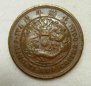 China-1906-Hupeh-Province-Copper-10-Cash-Y10j-4-Dragon-Coin-Ch-AU