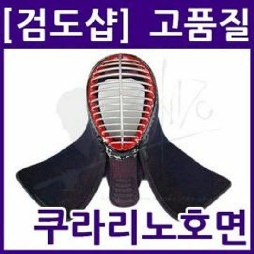 KENDO 3MM LEATHERETTE HELMET PADDED HEAD GEAR FACE SHIELD PredECT_nV