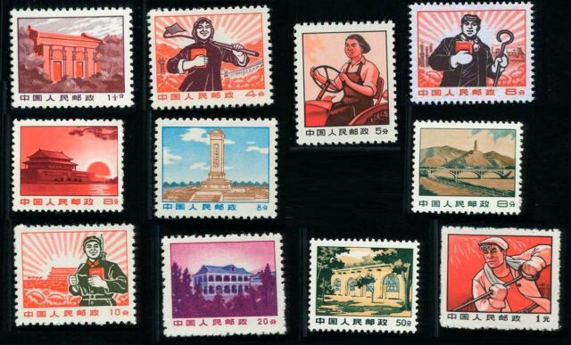 China Stamp RNil Regular Issue for Cultural Revolution MNH