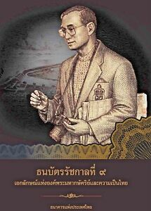 Commemorative-Banknotes-Book-in-Remembrance-His-Majesty-King-BHUMIBOL-Thailand