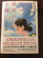 New In This Corner of the World Original Novel Book Fumiyo Kōno Japanese Only