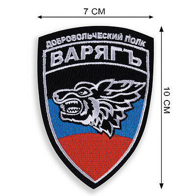 «VARYAG» Volunteers Unit of DNR Donbass Resistance Patch, Novorossiya!