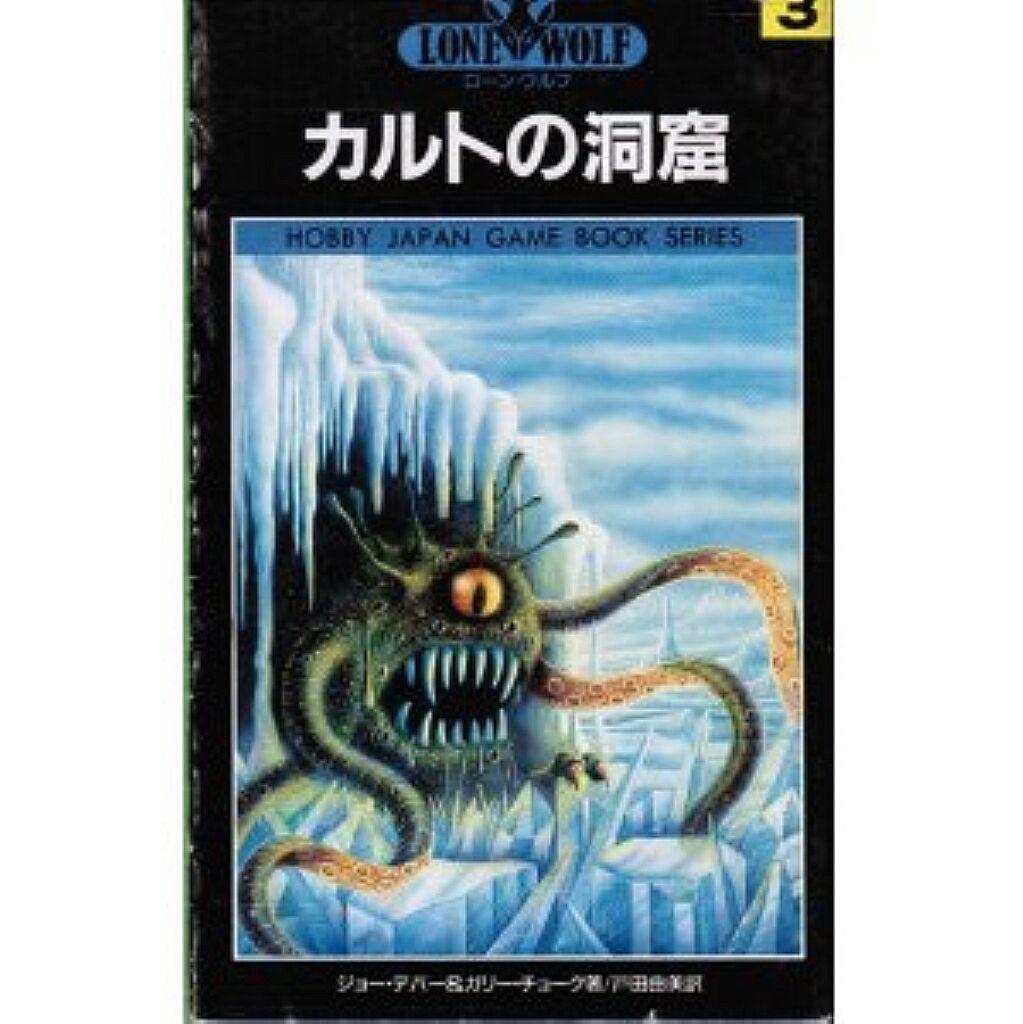 Lone Wolf 3 Cult no Doukutsu game book   RPG