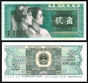 China-2-Jiao-20-cent-4th-Series-1980-UNC-OFFER